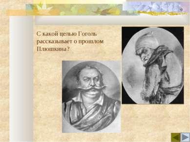 С какой целью Гоголь рассказывает о прошлом Плюшкина? 9