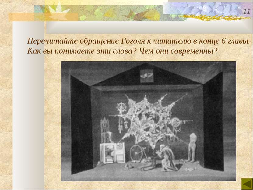 Перечитайте обращение Гоголя к читателю в конце 6 главы. Как вы понимаете эти...