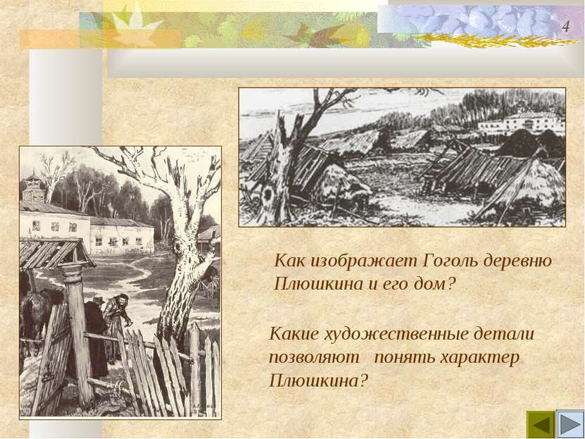Как изображает Гоголь деревню Плюшкина и его дом? Какие художественные детали...