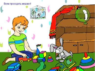 Следи за порядком в своей комнате Игрушек много у меня,- Я их не убираю, Хотя...