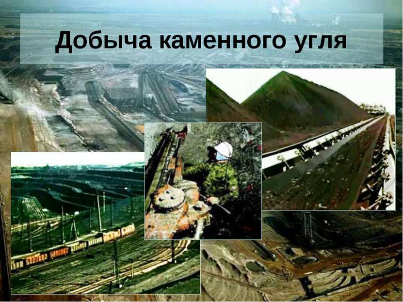 * Добыча каменного угля