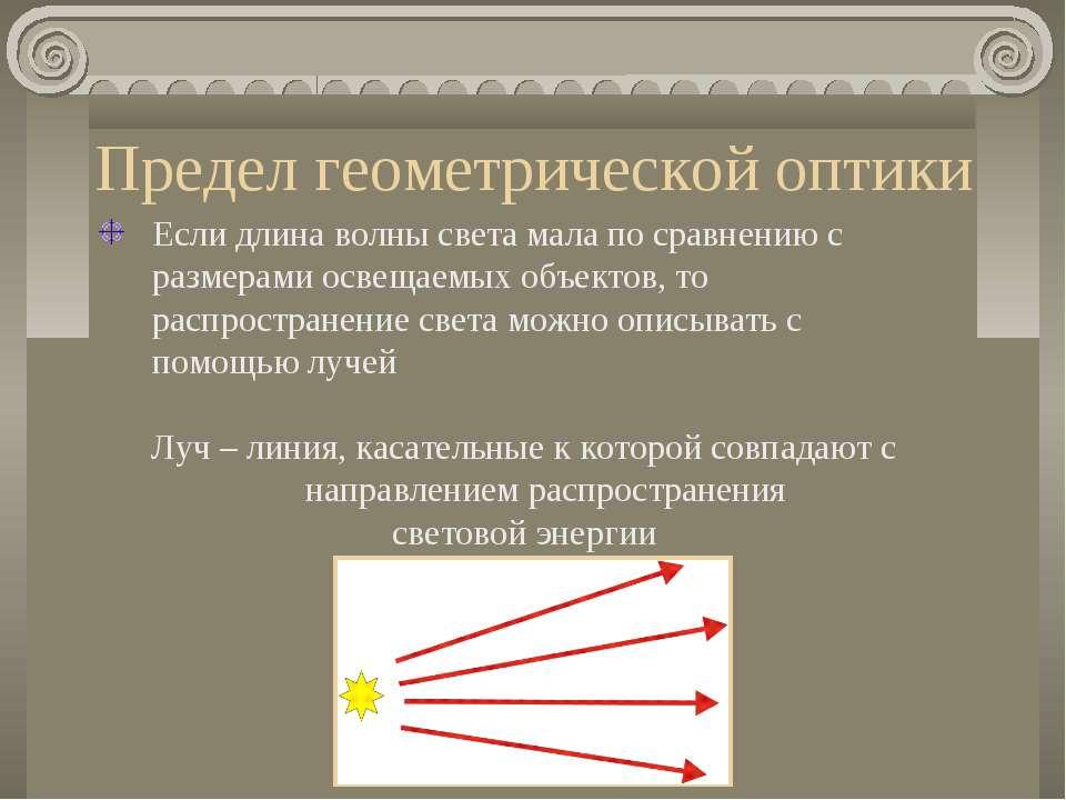 Предел геометрической оптики Если длина волны света мала по сравнению с разме...