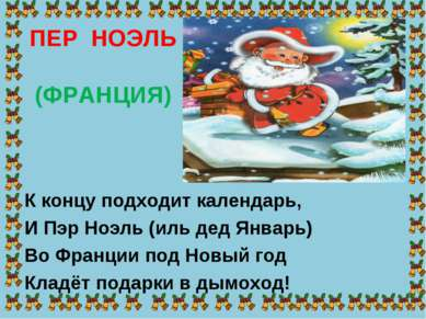 ПЕР НОЭЛЬ (ФРАНЦИЯ) К концу подходит календарь, И Пэр Ноэль (иль дед Январь) ...