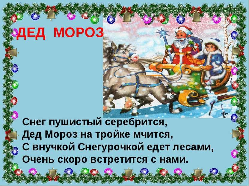 ДЕД МОРОЗ Снег пушистый серебрится, Дед Мороз на тройке мчится, С внучкой Сне...