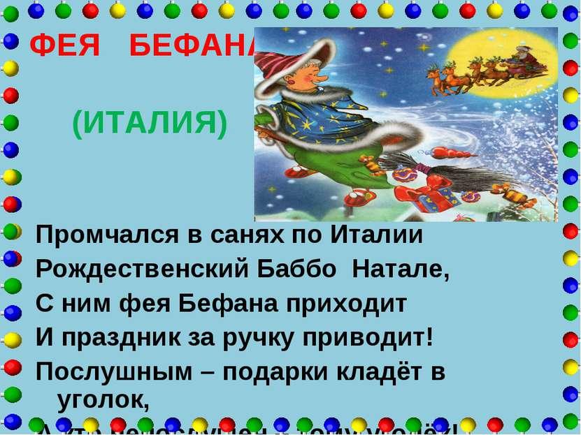 ФЕЯ БЕФАНА (ИТАЛИЯ) Промчался в санях по Италии Рождественский Баббо Натале, ...