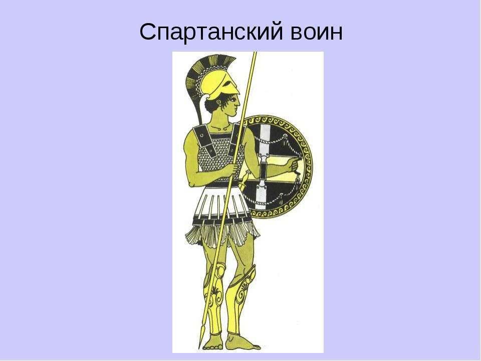 Спартанский воин
