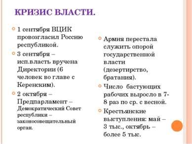 КРИЗИС ВЛАСТИ. 1 сентября ВЦИК провозгласил Россию республикой. 3 сентября – ...