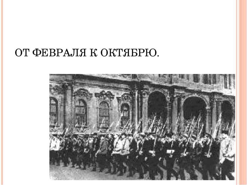 ОТ ФЕВРАЛЯ К ОКТЯБРЮ.