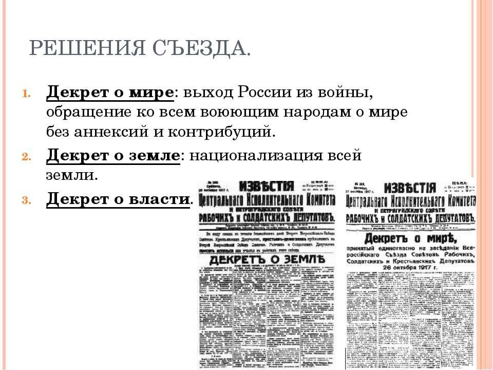 РЕШЕНИЯ СЪЕЗДА. Декрет о мире: выход России из войны, обращение ко всем воюющ...