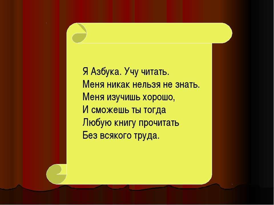 Я Азбука. Учу читать. Меня никак нельзя не знать. Меня изучишь хорошо, И смож...