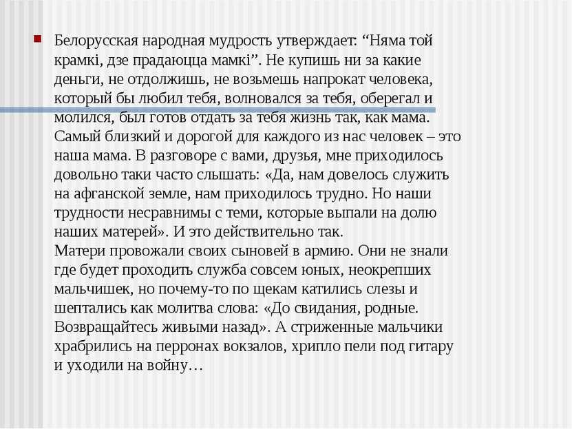 """Белорусская народная мудрость утверждает: """"Няма той крамкі, дзе прадаюцца мам..."""