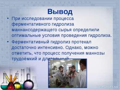 Вывод При исследовании процесса ферментативного гидролиза маннансодержащего с...