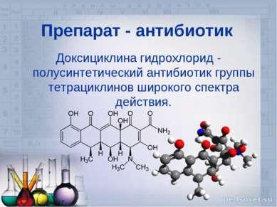 Препарат - антибиотик Доксициклина гидрохлорид - полусинтетический антибиотик...