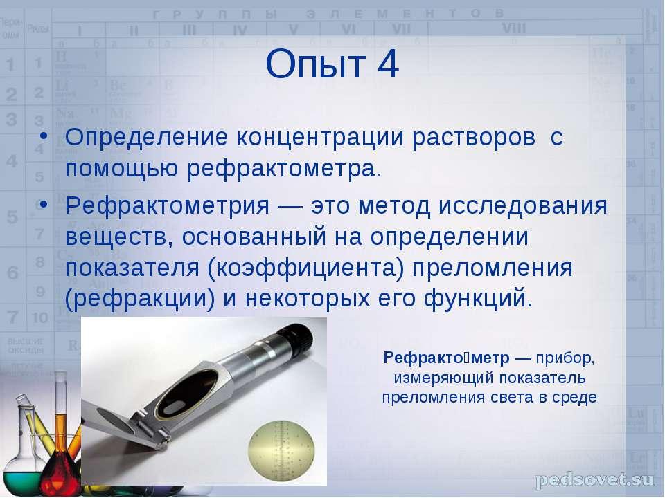 Опыт 4 Определение концентрации растворов с помощью рефрактометра. Рефрактоме...