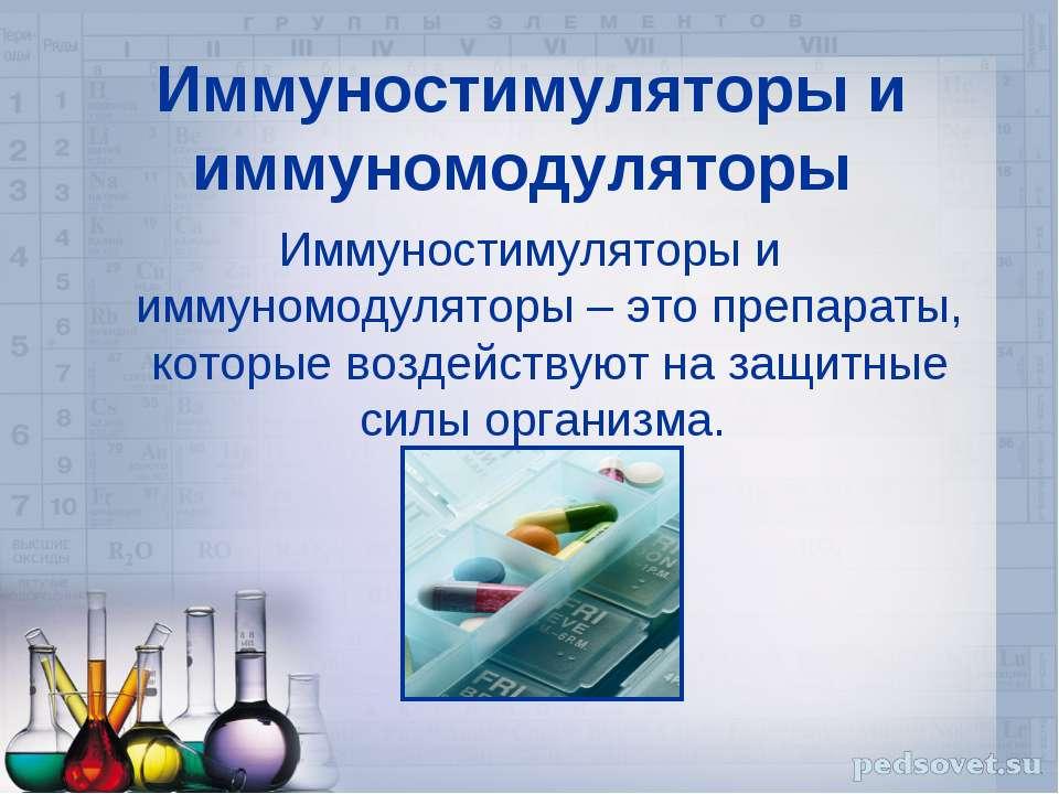 Иммуностимуляторы и иммуномодуляторы Иммуностимуляторы и иммуномодуляторы – э...
