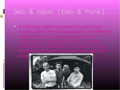 Эмо & панк (Emo & Punk) В 1980 году, самая популярная группа (панк-сцены) «Mi...