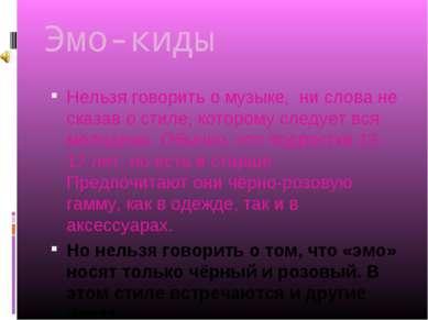 Эмо-киды Нельзя говорить о музыке, ни слова не сказав о стиле, которому следу...