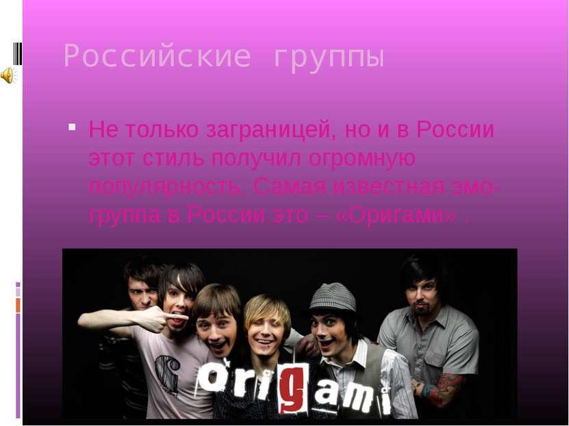 Российские группы Не только заграницей, но и в России этот стиль получил огро...