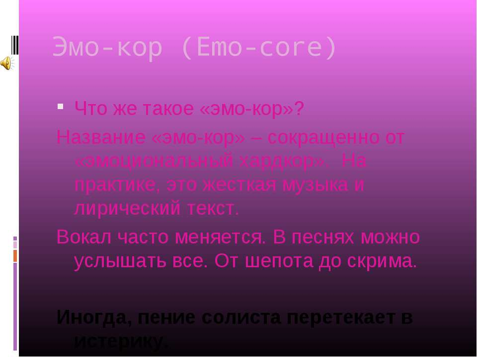 Эмо-кор (Emo-core) Что же такое «эмо-кор»? Название «эмо-кор» – сокращенно от...