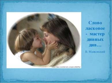 Слово ласковое - мастер дивных див… В. Маяковский