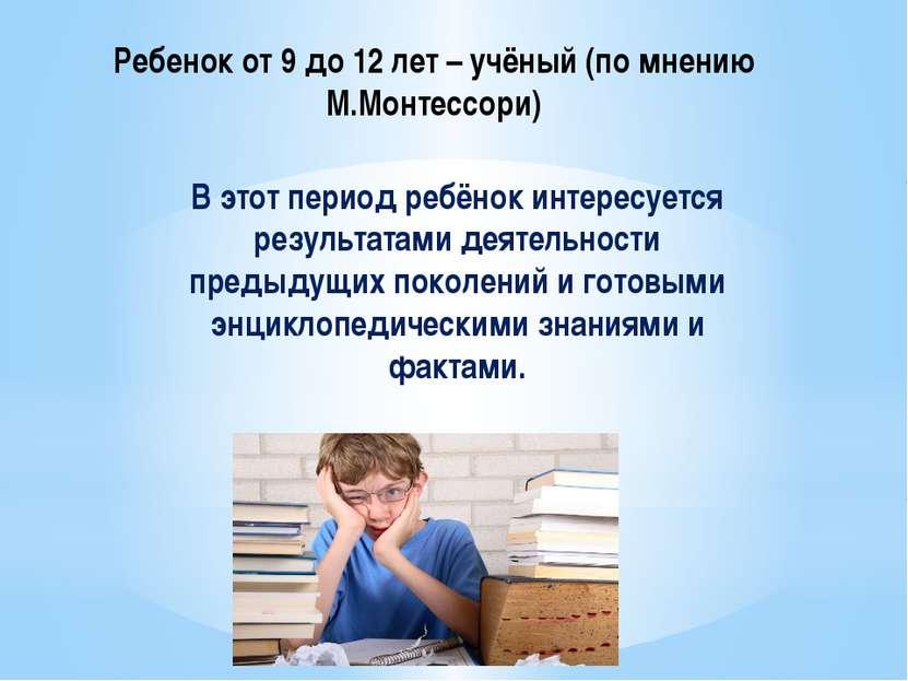 В этот период ребёнок интересуется результатами деятельности предыдущих покол...