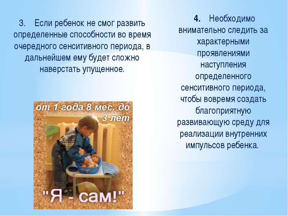 3. Если ребенок не смог развить определенные способности во время очередно...