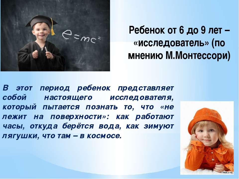 В этот период ребенок представляет собой настоящего исследователя, который пы...