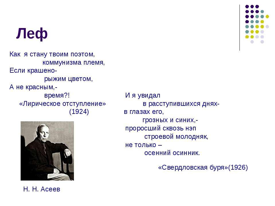 Леф Как я стану твоим поэтом, коммунизма племя, Если крашено- рыжим цветом, А...