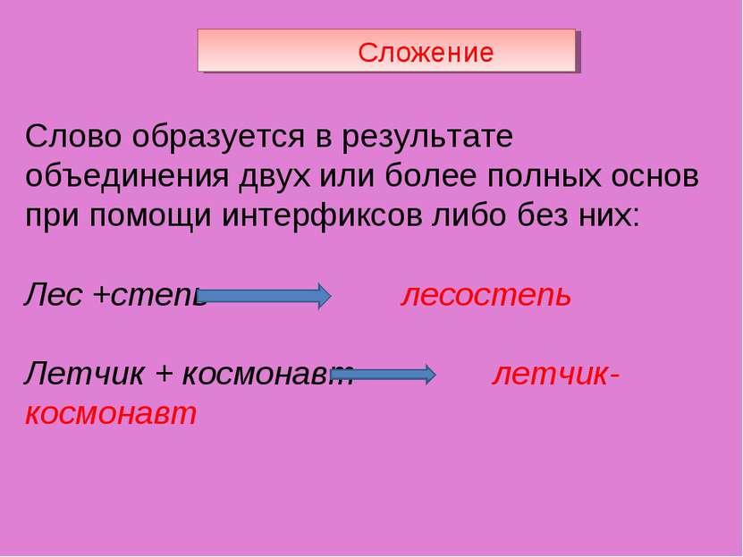 Сложение Слово образуется в результате объединения двух или более полных осно...