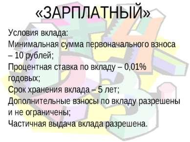 «ЗАРПЛАТНЫЙ» Условия вклада: Минимальная сумма первоначального взноса – 10 ру...