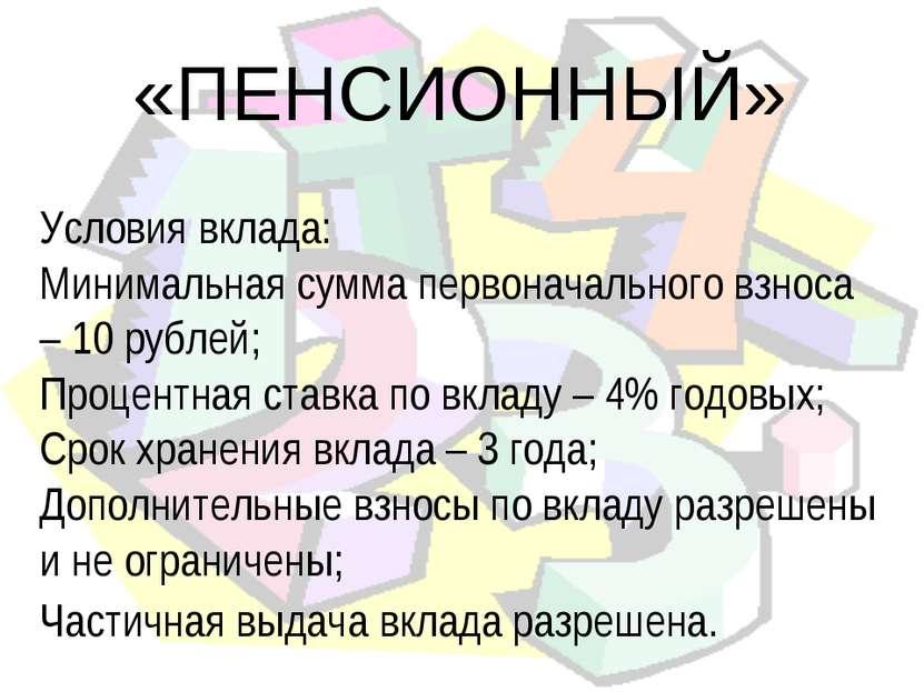 «ПЕНСИОННЫЙ» Условия вклада: Минимальная сумма первоначального взноса – 10 ру...