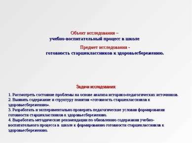 Объект исследования – учебно-воспитательный процесс в школе Предмет исследова...