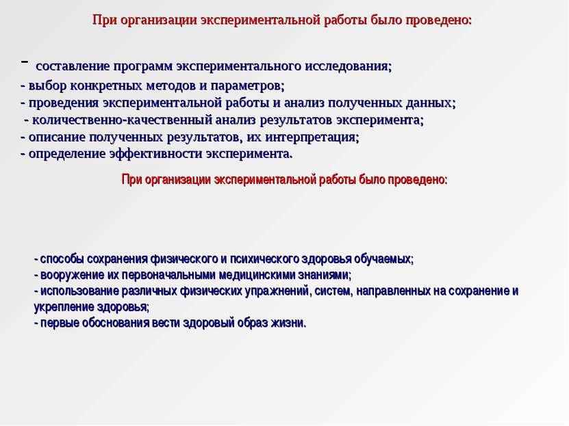составление программ экспериментального исследования; - выбор конкретных мето...