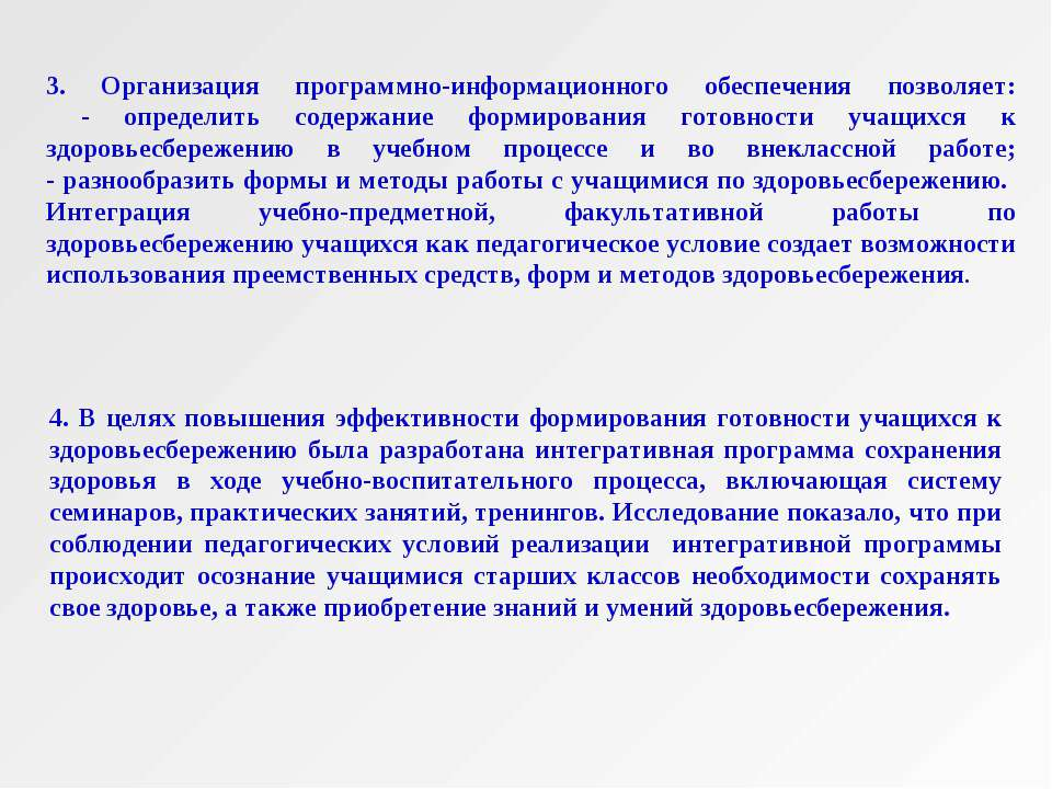 3. Организация программно-информационного обеспечения позволяет: - определить...