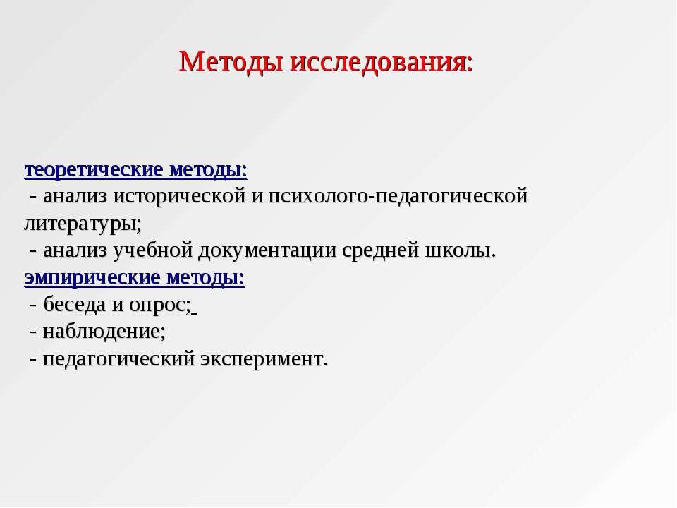 теоретические методы: - анализ исторической и психолого-педагогической литера...