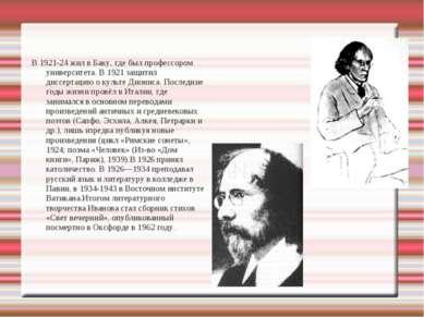 В 1921-24 жил в Баку, где был профессором университета. В 1921 защитил диссер...