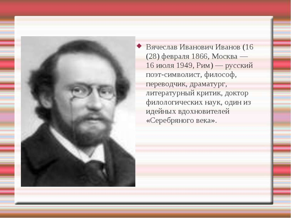 Вячеслав Иванович Иванов (16 (28) февраля 1866, Москва — 16 июля 1949, Рим) —...