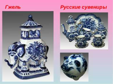 Русские сувениры Гжель
