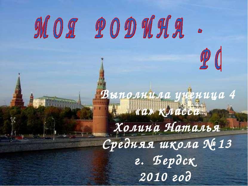 Скачать презентацию моя родина россия для 4 класса