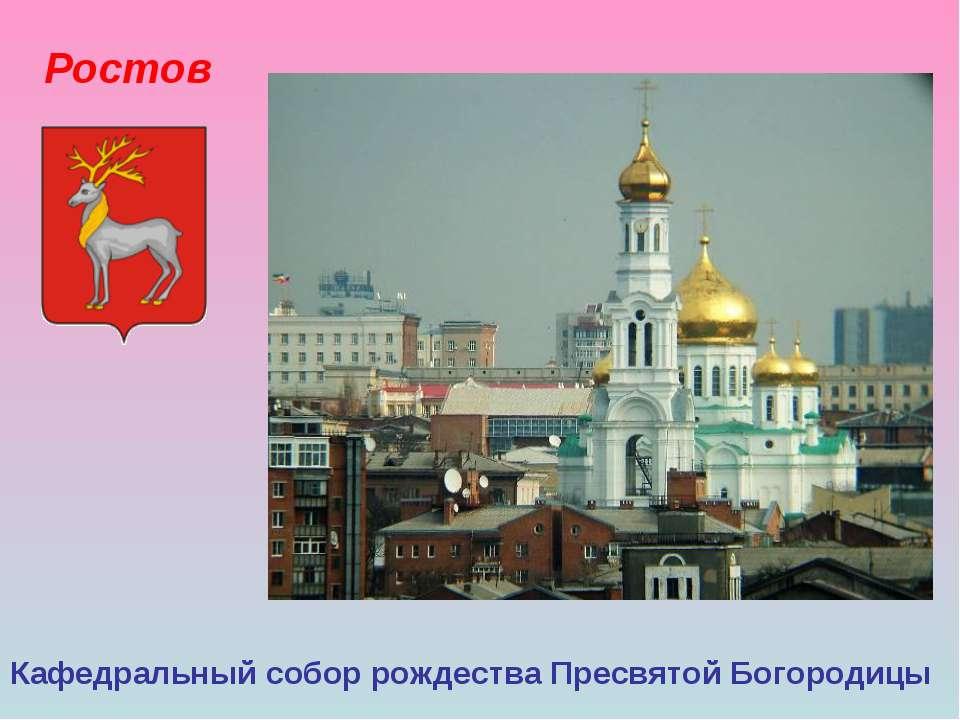 Ростов Кафедральный собор рождества Пресвятой Богородицы