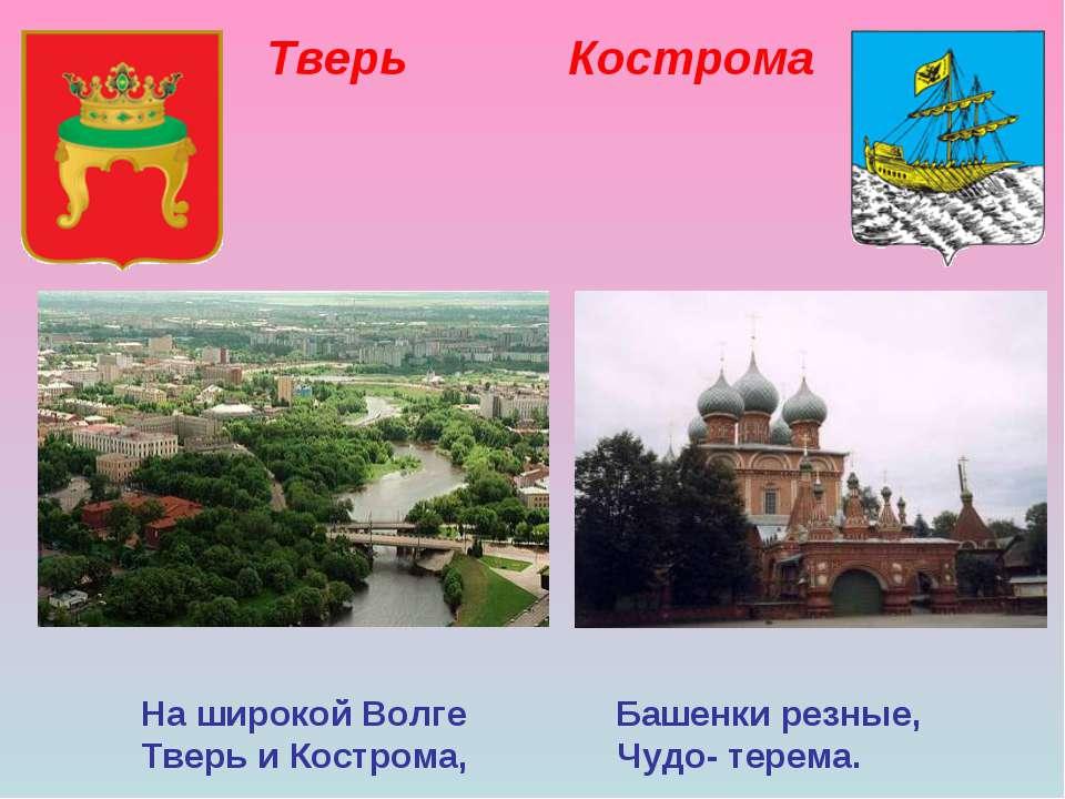 На широкой Волге Башенки резные, Тверь и Кострома, Чудо- терема. Тверь Кострома
