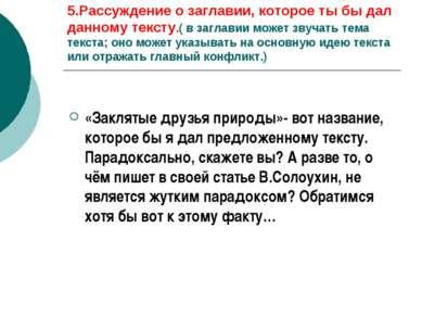 5.Рассуждение о заглавии, которое ты бы дал данному тексту.( в заглавии может...