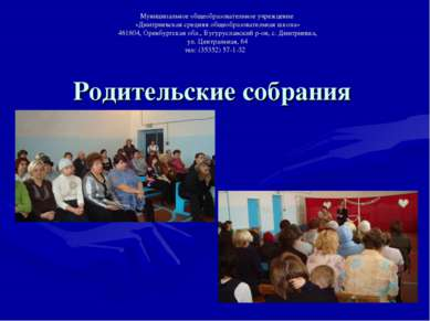 Родительские собрания Муниципальное общеобразовательное учреждение «Дмитриевс...