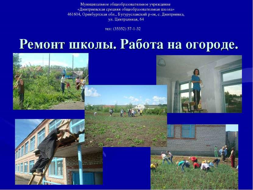Ремонт школы. Работа на огороде. Муниципальное общеобразовательное учреждение...