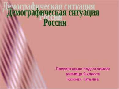 Презентацию подготовила: ученица 9 класса Конева Татьяна