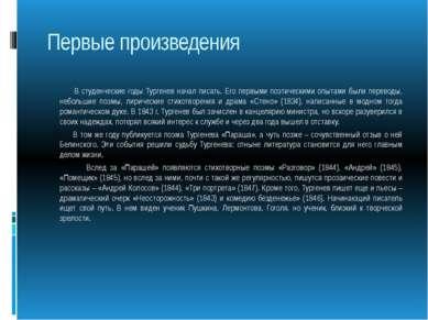 Первые произведения В студенческие годы Тургенев начал писать. Его первыми по...
