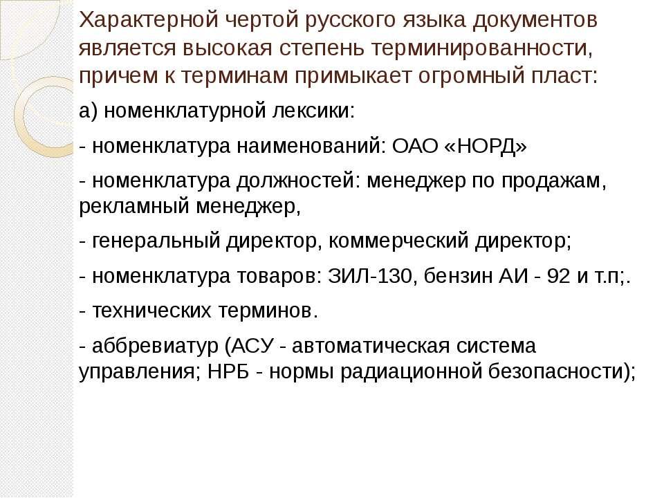 Характерной чертой русского языка документов является высокая степень термини...