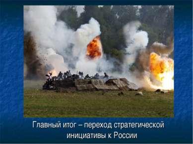 Главный итог – переход стратегической инициативы к России