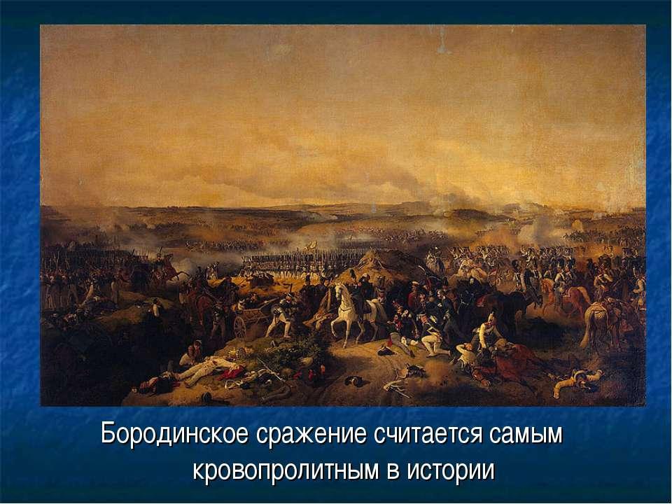 Бородинское сражение считается самым кровопролитным в истории
