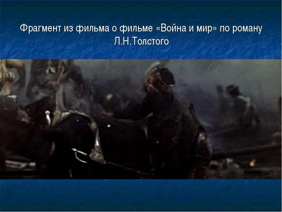 Фрагмент из фильма о фильме «Война и мир» по роману Л.Н.Толстого
